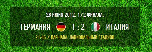 1/2 финала: Германия 1:2 Италия