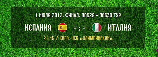 Финал - Накануне: Испания - Италия