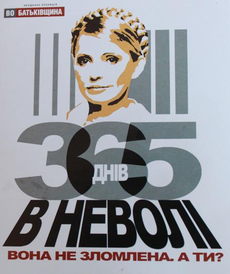 Сегодня исполняется годовщина заключения Юлии Тимошенко + Киев обклеили стикерами с изображением Тимошенко
