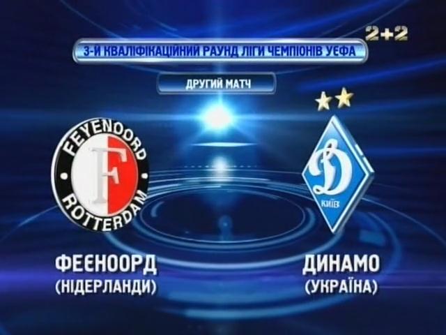 3й квал. раунд ЛЧ УЕФА - ответный матч: Фейенорд (Ротердам) 0:1 Динамо (Киев) (обзор+видео)