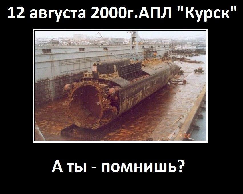 """12 августа 2000 г. АПЛ """"Курск"""" / А ты помнишь?"""