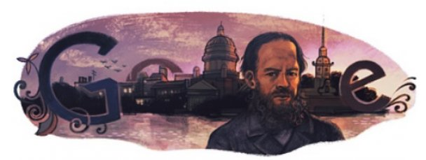190 лет со дня рождения достоевского