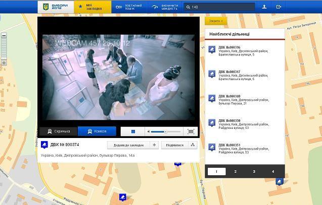 Запущена система онлайн-наблюдения за выборами