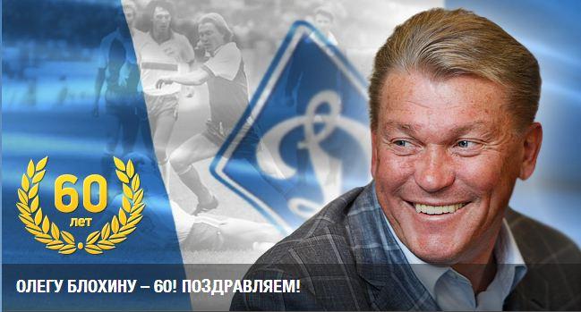 Олегу Владимировичу Блохину – 60! Поздравляем!