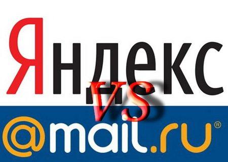 Yandex и Mail.ru. Война началась?