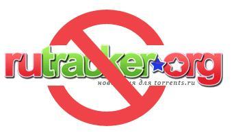 Торрент-трекер Rutracker.org попал в список запрещенных сайтов