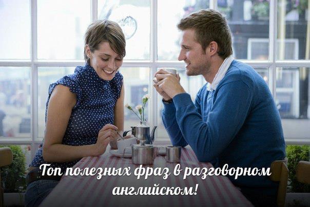 Эти фразы пригодятся вам в любом разговоре :)