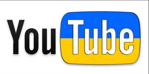 YouTube. Теперь и в Украине!