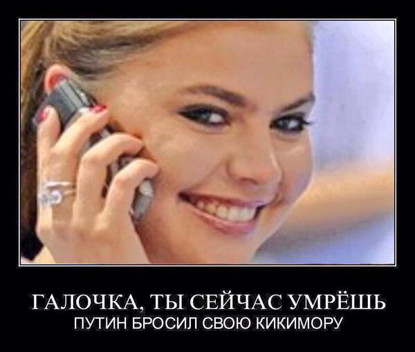 Смешное видео и демотиваторы на злобу дня: Развод Путина