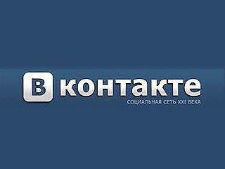 """Киевская милиция изъяла серверы """"ВКонтакте"""""""
