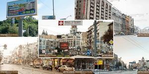 Как бы Киев выглядел без рекламы
