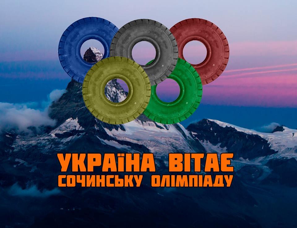 Украина поздравляет Сочинскую Олимпиаду.jpg