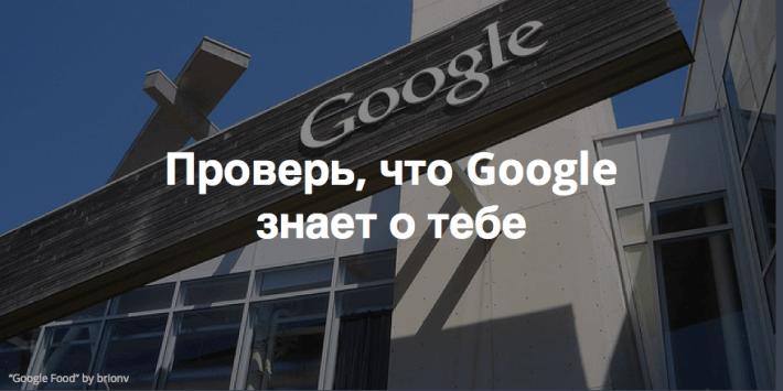 Что Google знает о нас