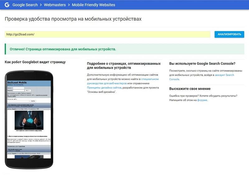 Отдельный индекс для мобильных сайтов