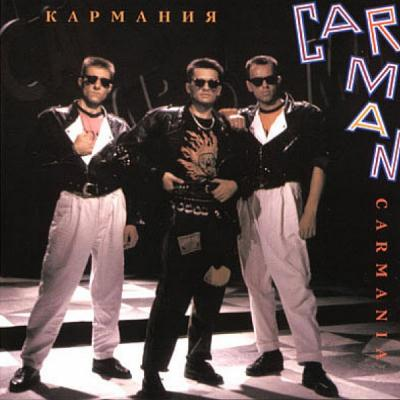 Car-Man - Carmania (1992)