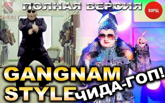 Верка Сердючка feat. PSY - Gangnam Чида-Гоп! Style (Official Video)(2012)